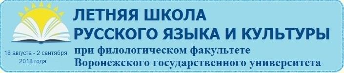 Летняя школа филологического факультета ВГУ